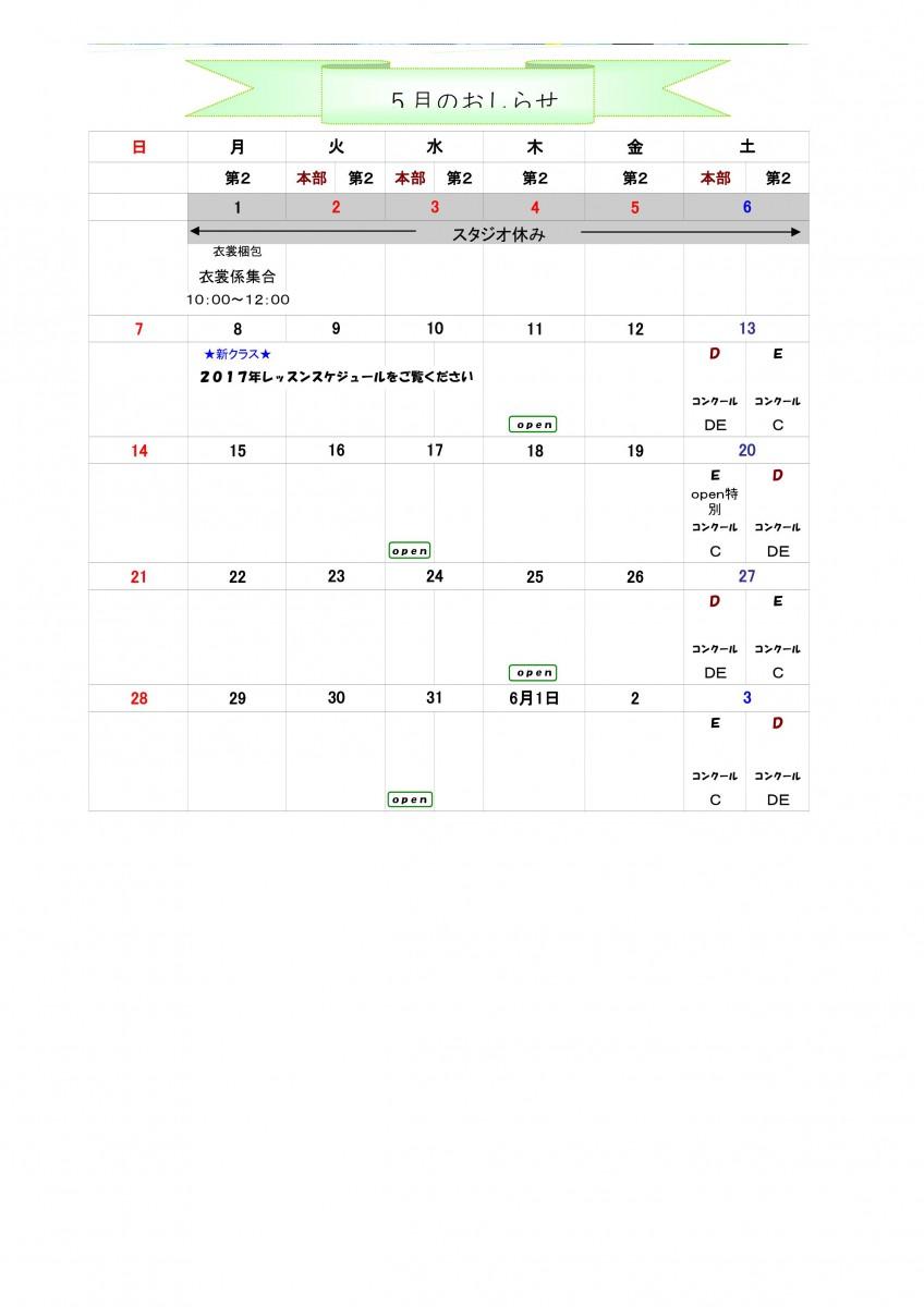 5月のスケジュール表-001