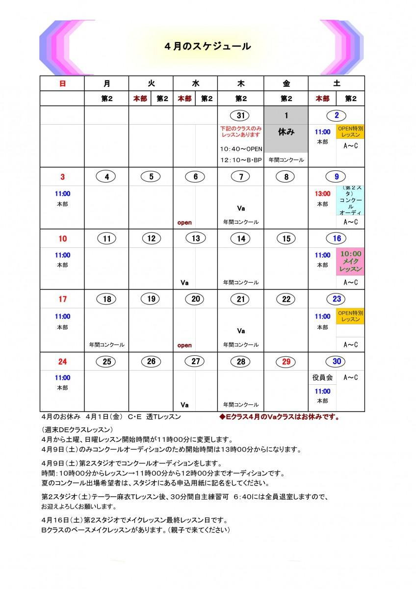 4月のスケジュール表-001