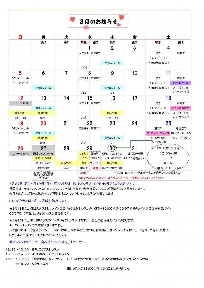 3月のスケジュール表-001
