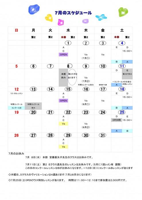 月のスケジュール表-001
