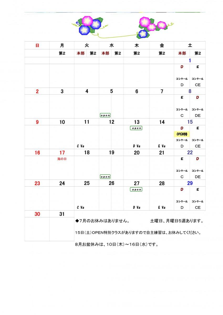 7月のスケジュール表