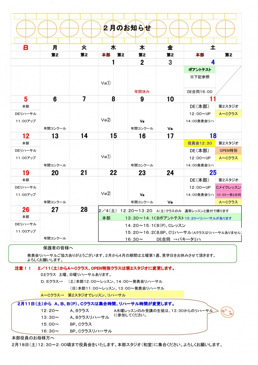 2月のお知らせ-001