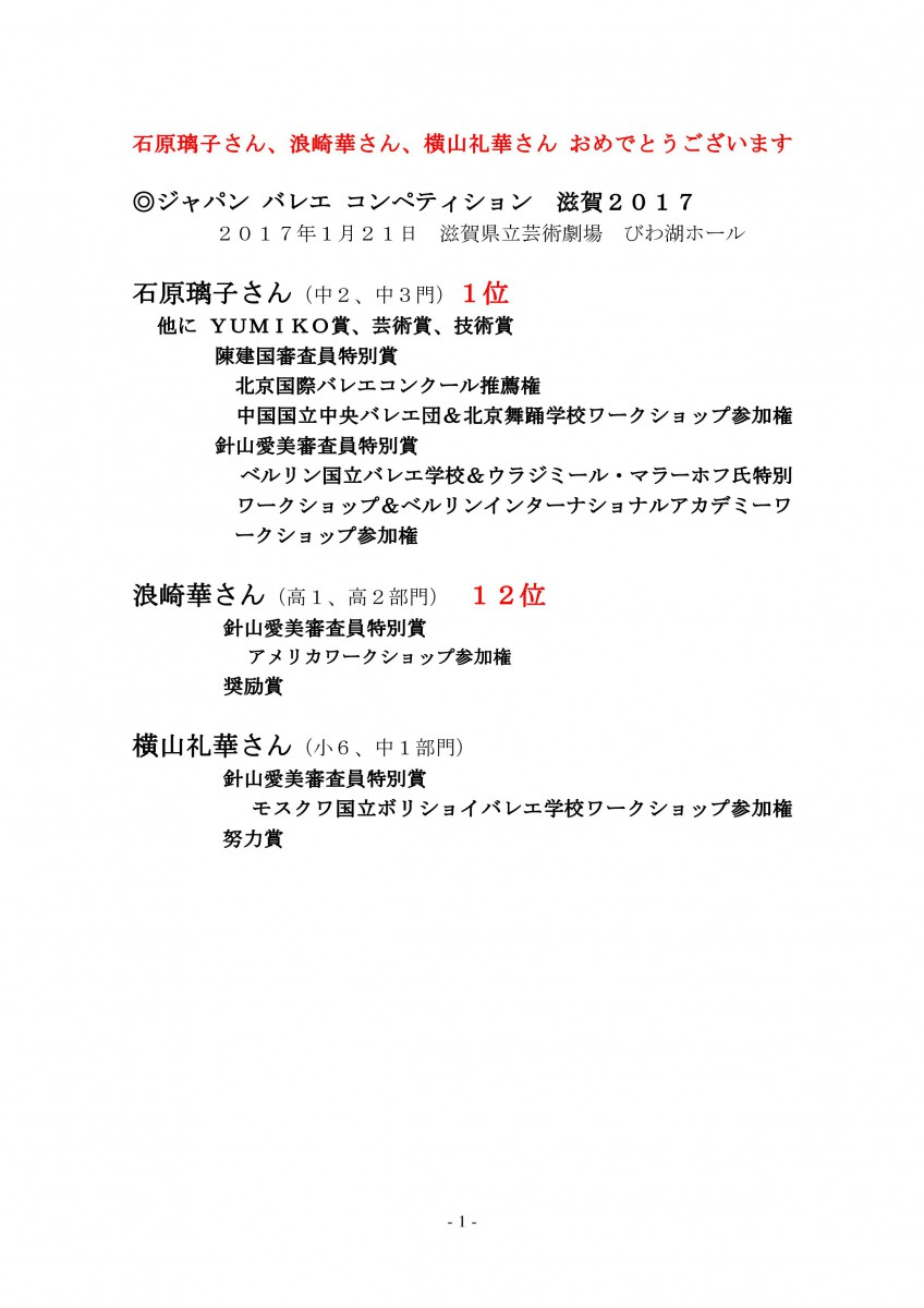 Taro13-璃子、華コンクールブログ