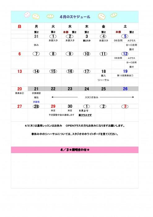 4月のスケジュール表