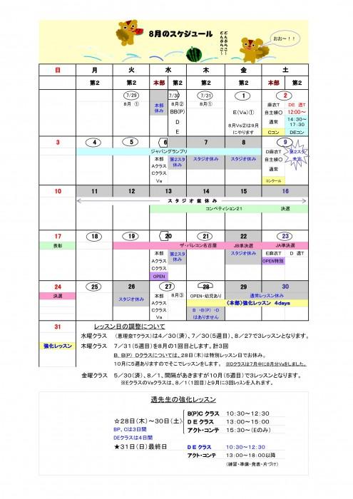 8月のスケジュール-001