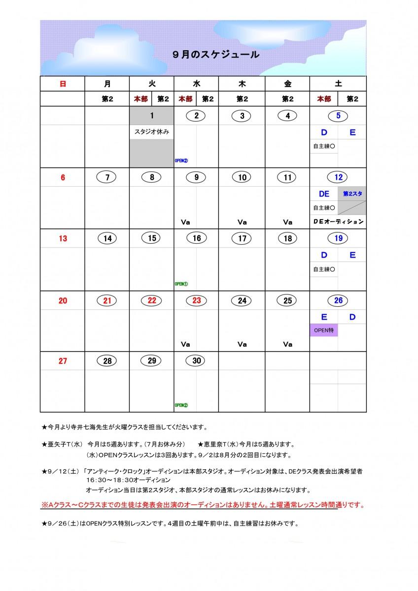 9月のスケジュール表-001